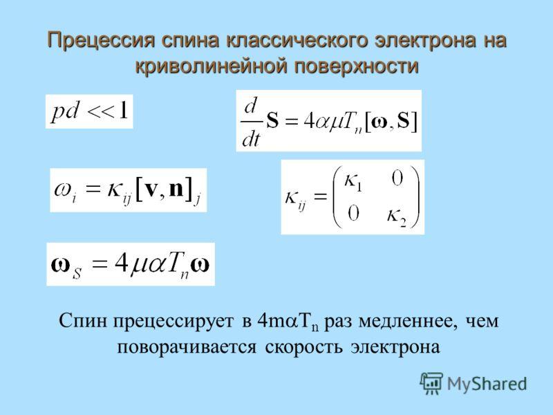 Прецессия спина классического электрона на криволинейной поверхности Спин прецессирует в 4m T n раз медленнее, чем поворачивается скорость электрона