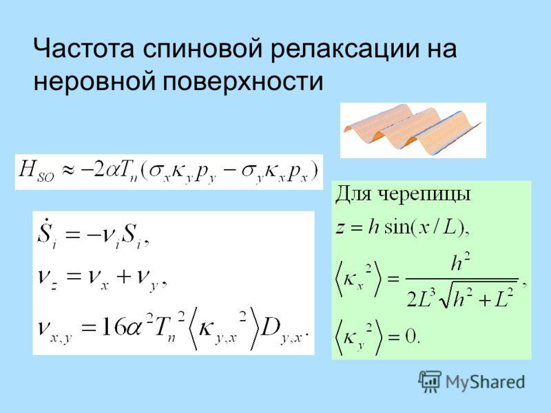 Частота спиновой релаксации на неровной поверхности