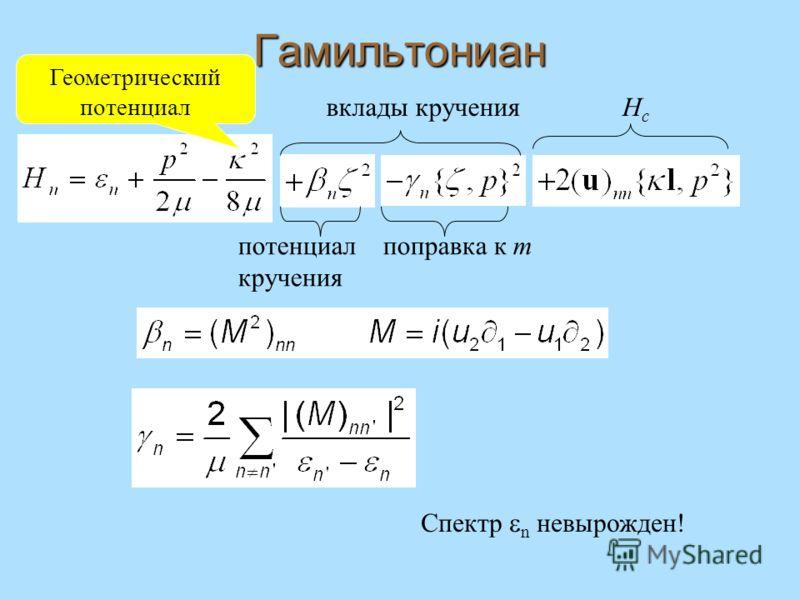 Гамильтониан вклады кручения потенциал кручения поправка к m Спектр n невырожден! HcHc Геометрический потенциал