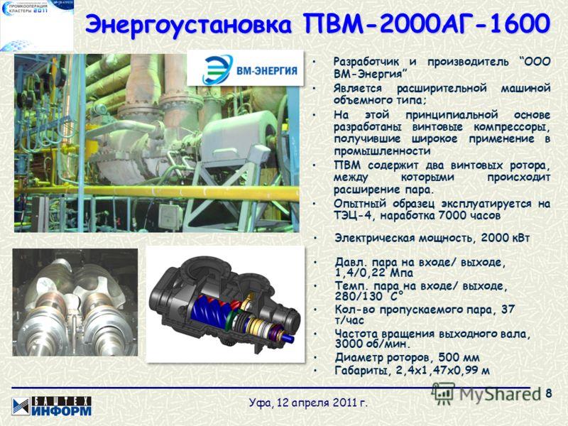 Энергоустановка ПВМ-2000АГ-1600 Энергоустановка ПВМ-2000АГ-1600 Электрическая мощность, 2000 кВт Давл. пара на входе/ выходе, 1,4/0,22 Мпа Темп. пара на входе/ выходе, 280/130 C° Кол-во пропускаемого пара, 37 т/час Частота вращения выходного вала, 30