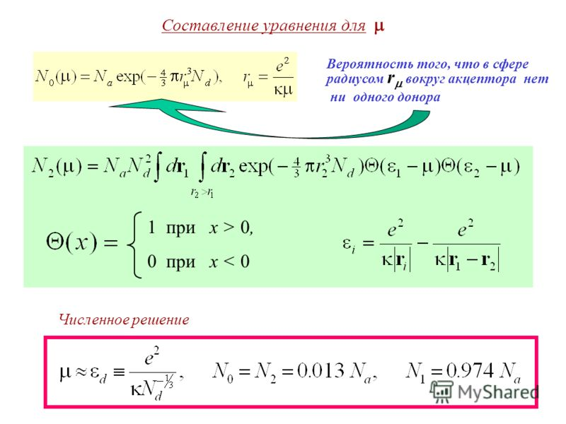 Составление уравнения для Вероятность того, что в сфере радиусом r вокруг акцептора нет ни одного донора 1 при x > 0, 0 при x < 0 Численное решение