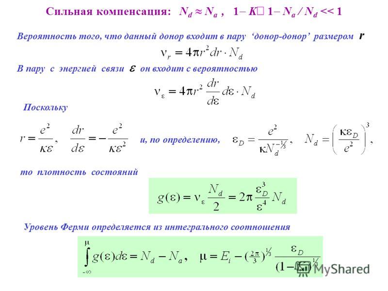 Сильная компенсация: N d N a, 1 K 1 N a / N d