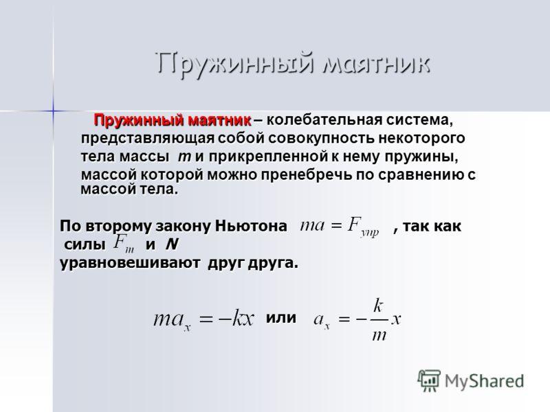 Пружинный маятник Пружинный маятник – колебательная система, Пружинный маятник – колебательная система, представляющая собой совокупность некоторого представляющая собой совокупность некоторого тела массы m и прикрепленной к нему пружины, тела массы