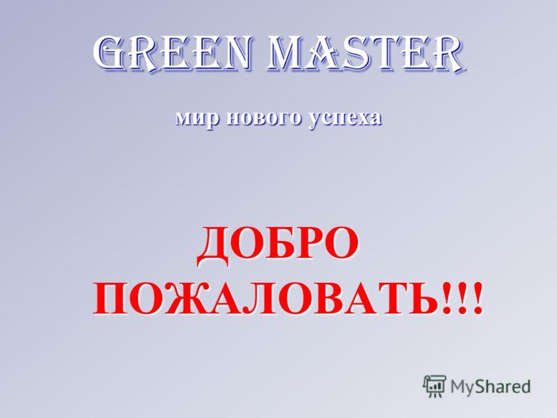 Green Master мир нового успеха ДОБРО ПОЖАЛОВАТЬ!!!
