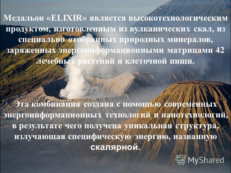 Медальон «ELIXIR» является высокотехнологическим продуктом, изготовленным из вулканических скал, из специально отобранных природных минералов, заряженных энергоинформационными матрицами 42 лечебных растений и клеточной пищи. Эта комбинация создана с