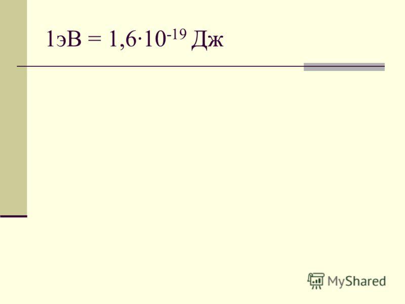 1эВ = 1,6·10 -19 Дж