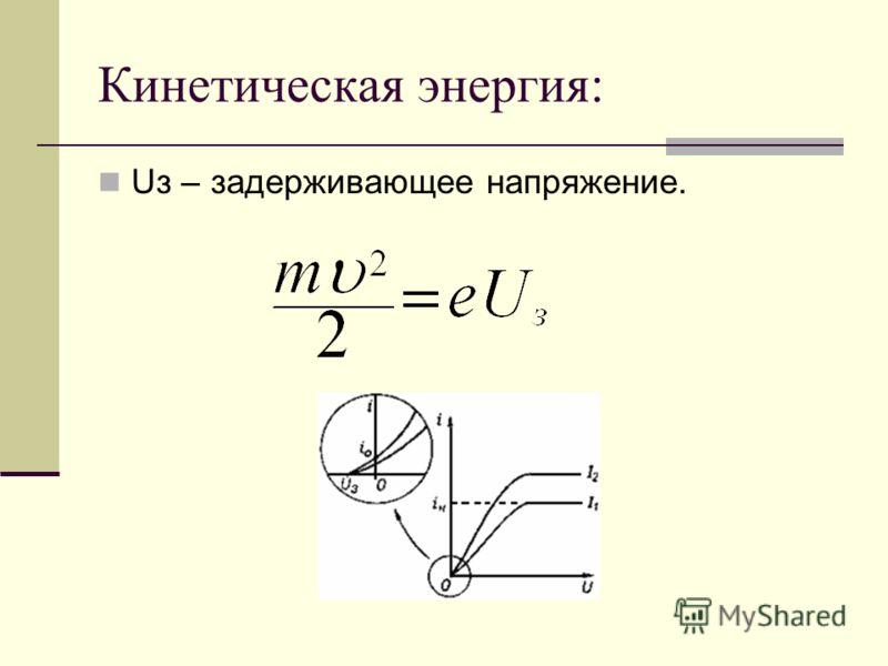 Кинетическая энергия: Uз – задерживающее напряжение.