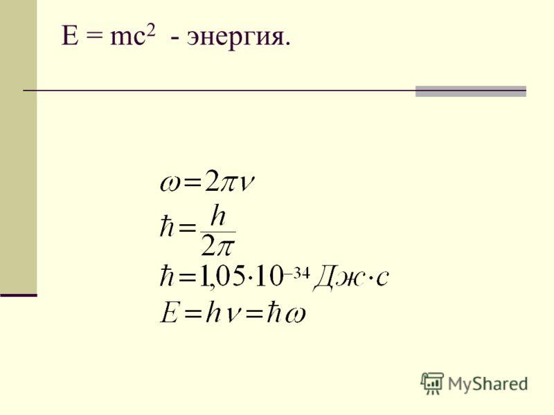 Е = mс 2 - энергия.