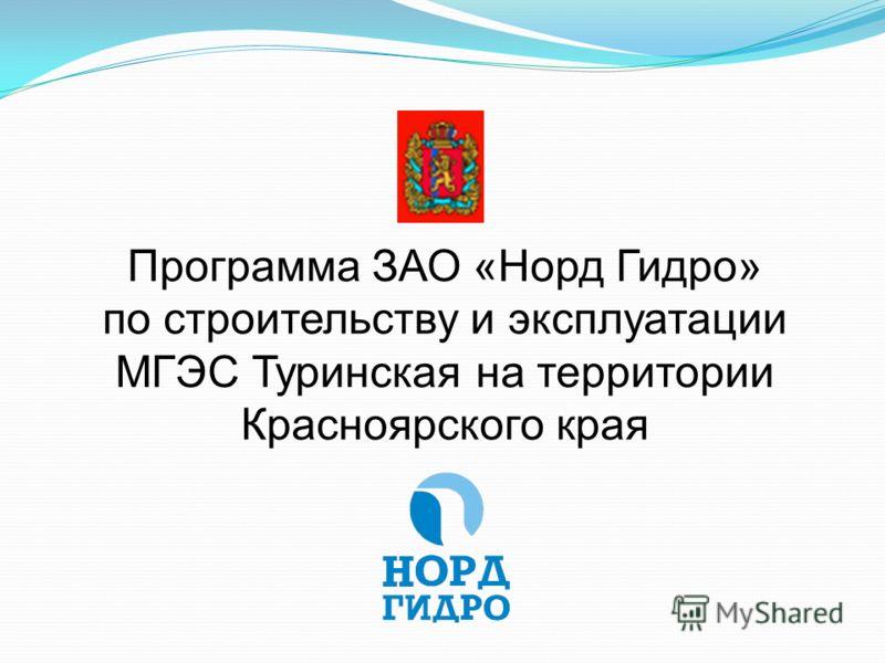 Программа ЗАО «Норд Гидро» по строительству и эксплуатации МГЭС Туринская на территории Красноярского края
