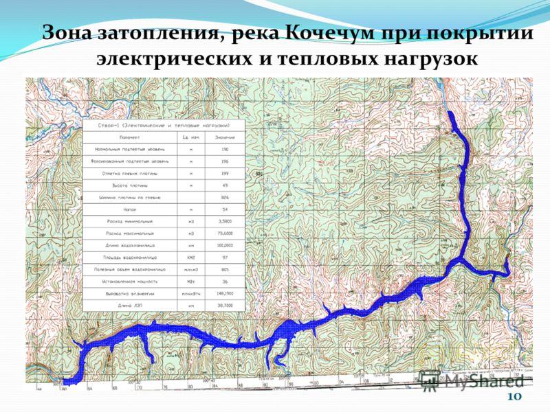Зона затопления, река Кочечум при покрытии электрических и тепловых нагрузок 10