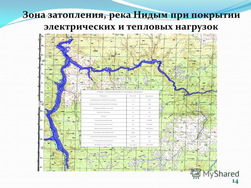 Зона затопления, река Нидым при покрытии электрических и тепловых нагрузок 14