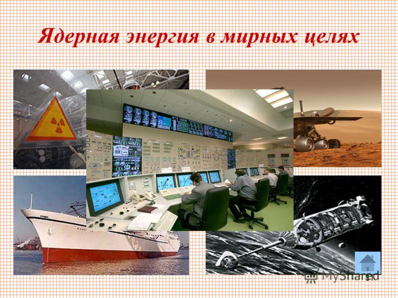 31 Ядерная энергия в мирных целях