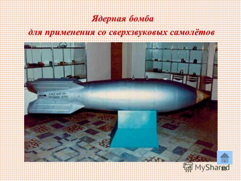 38 Ядерная бомба Ядерная бомба для применения со сверхзвуковых самолётов