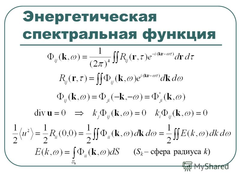 Энергетическая спектральная функция (S k – сфера радиуса k)