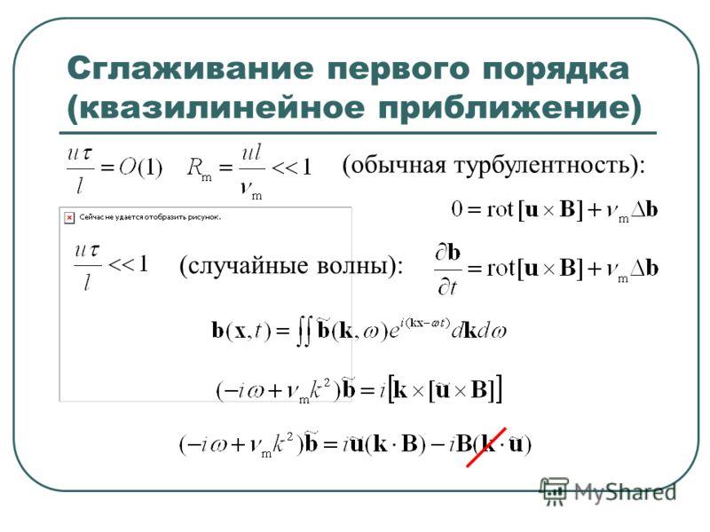 Сглаживание первого порядка (квазилинейное приближение) (случайные волны): (обычная турбулентность):
