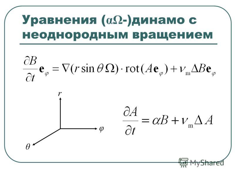 Уравнения ( αΩ -)динамо с неоднородным вращением r φ θ