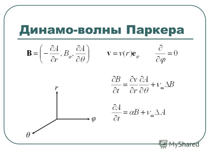 Динамо-волны Паркера r φ θ