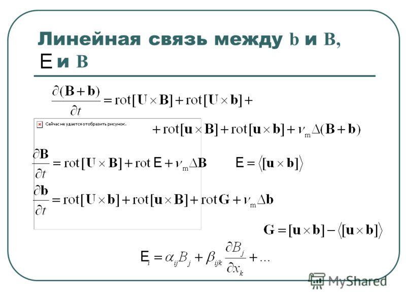 Линейная связь между b и B, и B