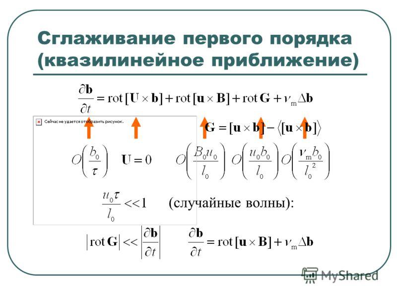 Сглаживание первого порядка (квазилинейное приближение) (случайные волны):