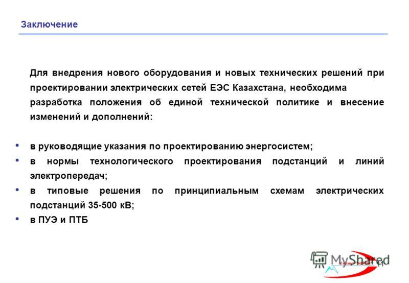 11 Для внедрения нового оборудования и новых технических решений при проектировании электрических сетей ЕЭС Казахстана, необходима разработка положения об единой технической политике и внесение изменений и дополнений: в руководящие указания по проект