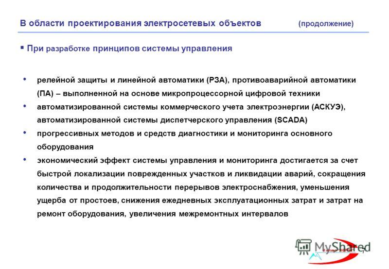 7 При разработке принципов системы управления релейной защиты и линейной автоматики (РЗА), противоаварийной автоматики (ПА) – выполненной на основе микропроцессорной цифровой техники автоматизированной системы коммерческого учета электроэнергии (АСКУ