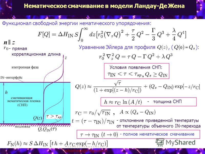 Нематическое смачивание в модели Ландау-Де Жена Функционал свободной энергии нематического упорядочения: - отклонение приведенной температуы от температуры объемного IN-перехода - прямая корреляционная длина Уравнение Эйлера для профиля, ( ): Условия