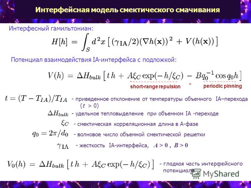Интерфейсная модель смектического смачивания - волновое число объемной смектической решетки - жесткость IA-интерфейса, A > 0, B > 0 Интерфесный гамильтониан: - приведенное отклонение от температуры объемного IA–перехода (t > 0) - гладкая часть интерф