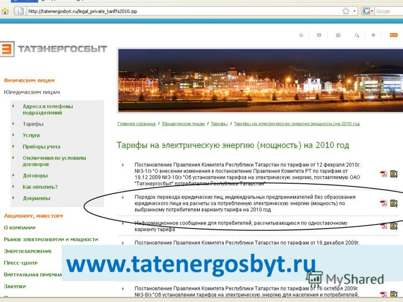 www.tatenergosbyt.ru