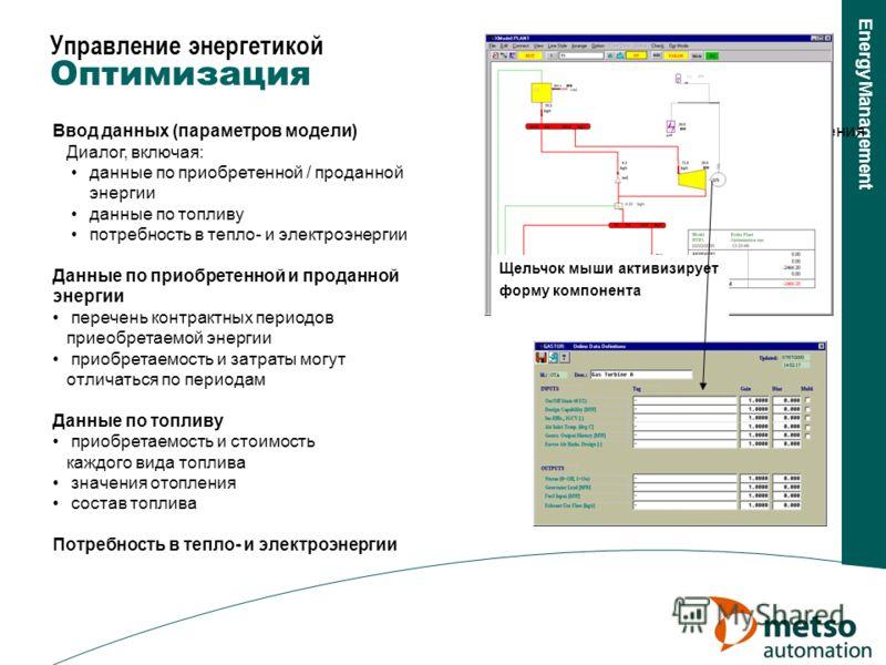 Energy Management Ввод данных (параметров модели) все данные вводятся через отображения Диалог, включая: данные по приобретенной / проданной энергии данные по топливу потребность в тепло- и электроэнергии Данные по приобретенной и проданной энергии п