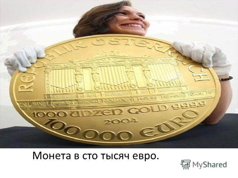 Монета в сто тысяч евро.