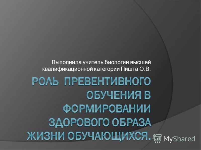 Выполнила учитель биологии высшей квалификационной категории Пишта О.В.