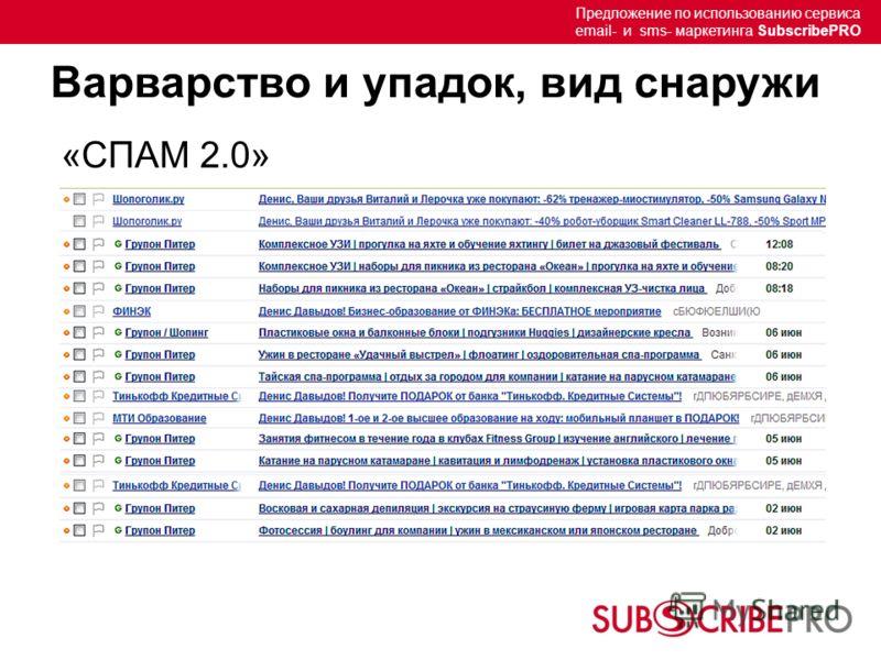Предложение по использованию сервиса email- и sms- маркетинга SubscribePRO «СПАМ 2.0» Варварство и упадок, вид снаружи