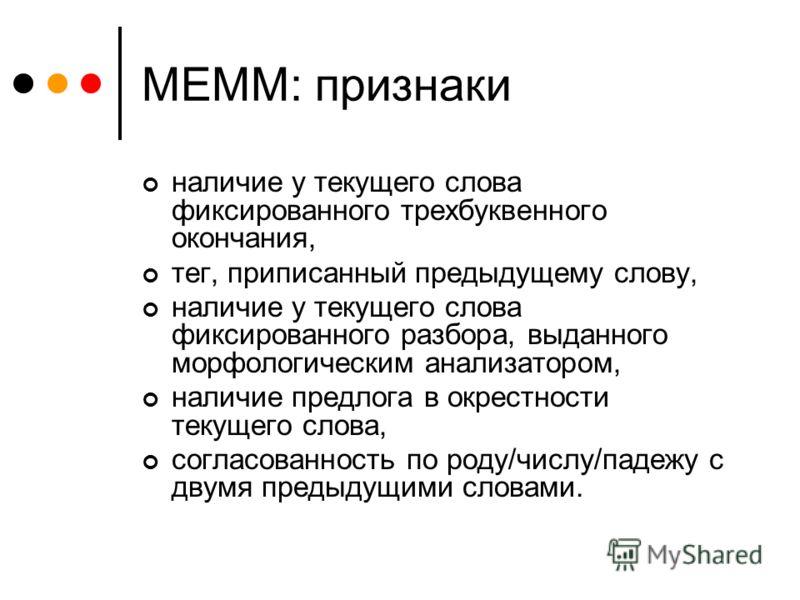 MEMM: признаки наличие у текущего слова фиксированного трехбуквенного окончания, тег, приписанный предыдущему слову, наличие у текущего слова фиксированного разбора, выданного морфологическим анализатором, наличие предлога в окрестности текущего слов
