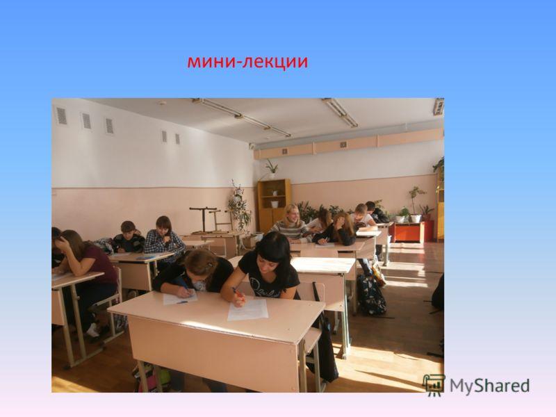мини-лекции