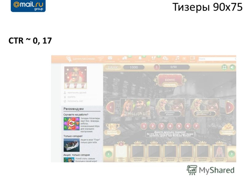 Тизеры 90х75 CTR ~ 0, 17