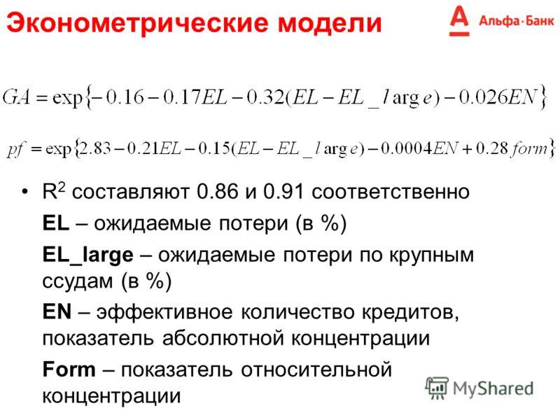Эконометрические модели R 2 составляют 0.86 и 0.91 соответственно EL – ожидаемые потери (в %) EL_large – ожидаемые потери по крупным ссудам (в %) EN – эффективное количество кредитов, показатель абсолютной концентрации Form – показатель относительной