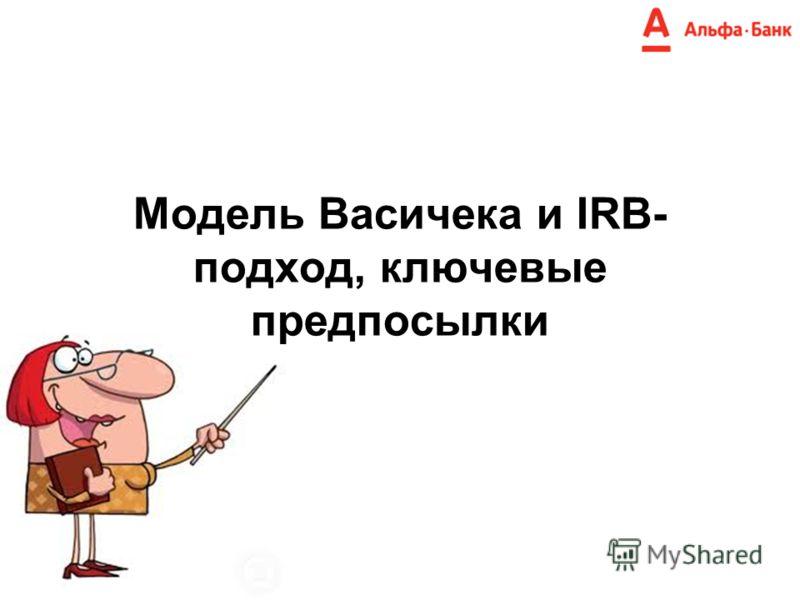 Модель Васичека и IRB- подход, ключевые предпосылки