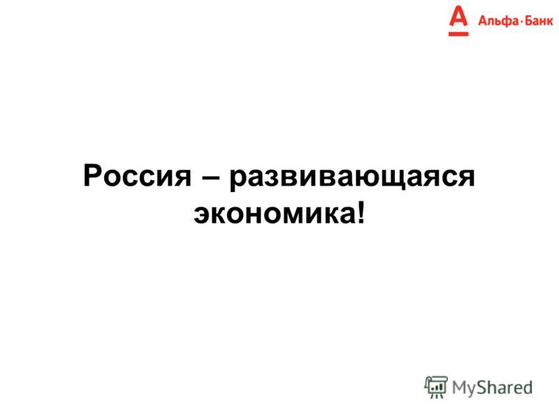 Россия – развивающаяся экономика!