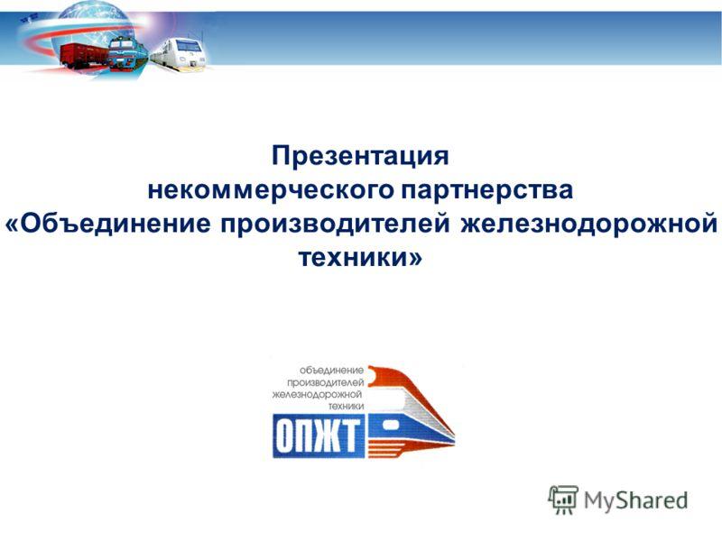 Презентация некоммерческого партнерства «Объединение производителей железнодорожной техники»