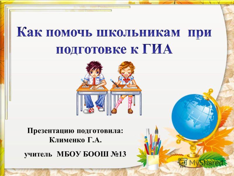 Презентацию подготовила: Клименко Г.А. учитель МБОУ БООШ 13