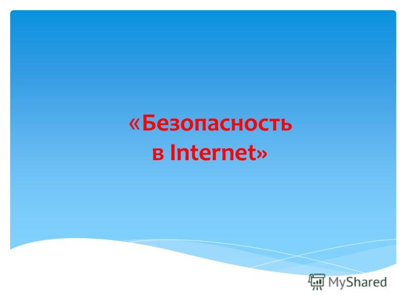 « Безопасность в Internet»
