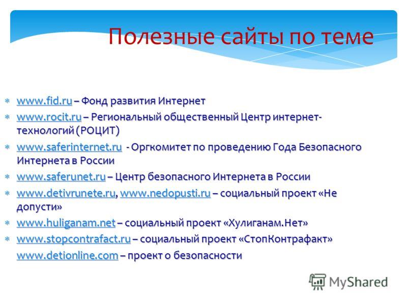 Полезные сайты по теме www.fid.ru – Фонд развития Интернет www.fid.ru – Фонд развития Интернет www.fid.ru www.rocit.ru – Региональный общественный Центр интернет- технологий (РОЦИТ) www.rocit.ru – Региональный общественный Центр интернет- технологий