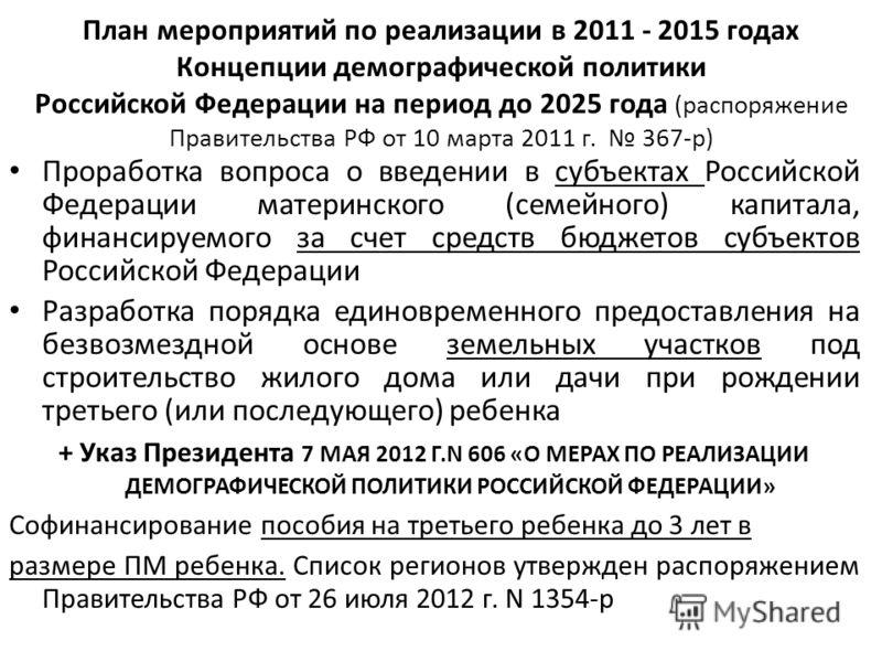 План мероприятий по реализации в 2011 - 2015 годах Концепции демографической политики Российской Федерации на период до 2025 года (распоряжение Правительства РФ от 10 марта 2011 г. 367-р) Проработка вопроса о введении в субъектах Российской Федерации