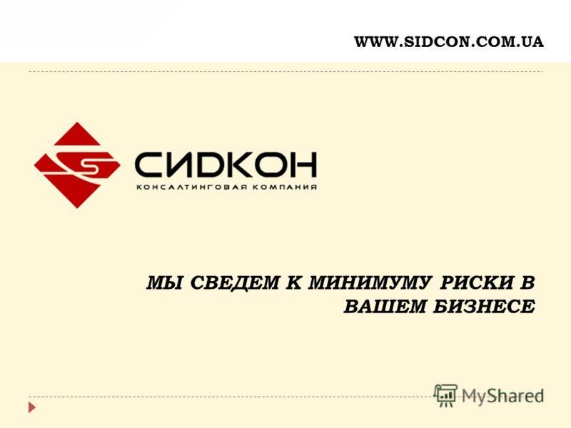 WWW.SIDCON.COM.UA МЫ СВЕДЕМ К МИНИМУМУ РИСКИ В ВАШЕМ БИЗНЕСЕ