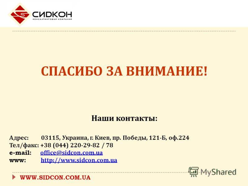 Адрес : 03115, Украина, г. Киев, пр. Победы, 121- Б, оф.224 Тел / факс : +38 (044) 220-29-82 / 78 e-mail: office@sidcon.com.ua www: http://www.sidcon.com.uaoffice@sidcon.com.uahttp://www.sidcon.com.ua WWW.SIDCON.COM.UA СПАСИБО ЗА ВНИМАНИЕ ! Наши конт