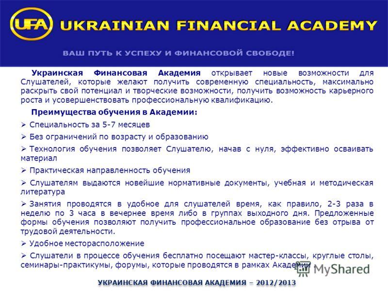 Украинская Финансовая Академия открывает новые возможности для Слушателей, которые желают получить современную специальность, максимально раскрыть свой потенциал и творческие возможности, получить возможность карьерного роста и усовершенствовать проф