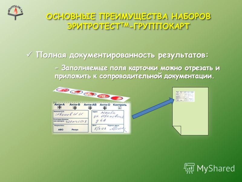 Полная документированность результатов: Полная документированность результатов: - Заполняемые поля карточки можно отрезать и приложить к сопроводительной документации. ОСНОВНЫЕ ПРЕИМУЩЕСТВА НАБОРОВ ЭРИТРОТЕСТ ТМ -ГРУППОКАРТ + + + + -