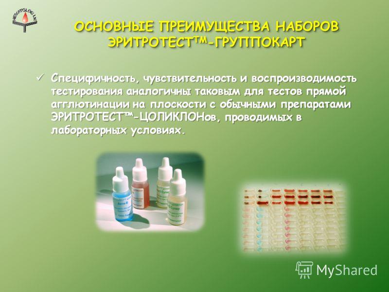Специфичность, чувствительность и воспроизводимость тестирования аналогичны таковым для тестов прямой агглютинации на плоскости с обычными препаратами ЭРИТРОТЕСТ-ЦОЛИКЛОНов, проводимых в лабораторных условиях. Специфичность, чувствительность и воспро