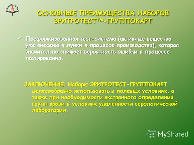 ОСНОВНЫЕ ПРЕИМУЩЕСТВА НАБОРОВ ЭРИТРОТЕСТ ТМ -ГРУППОКАРТ Преформированная тест-система (активные вещества уже внесены в лунки в процессе производства), которая значительно снижает вероятность ошибки в процессе тестирования. Преформированная тест-систе