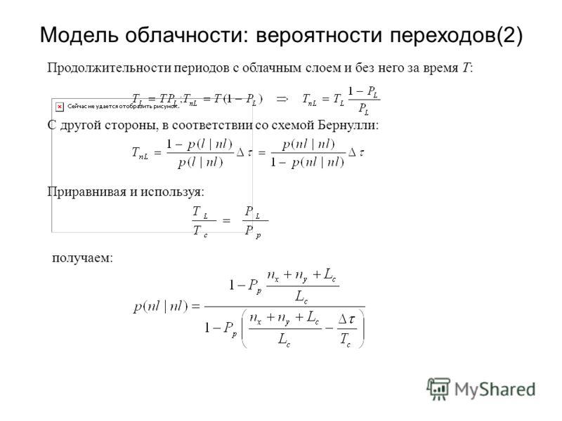 Модель облачности: вероятности переходов(2) Продолжительности периодов с облачным слоем и без него за время T: С другой стороны, в соответствии со схемой Бернулли: Приравнивая и используя: получаем: